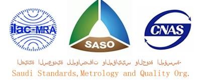 沙特SABER认证(SASO认证)中国服务中心|COC认证|沙特认证