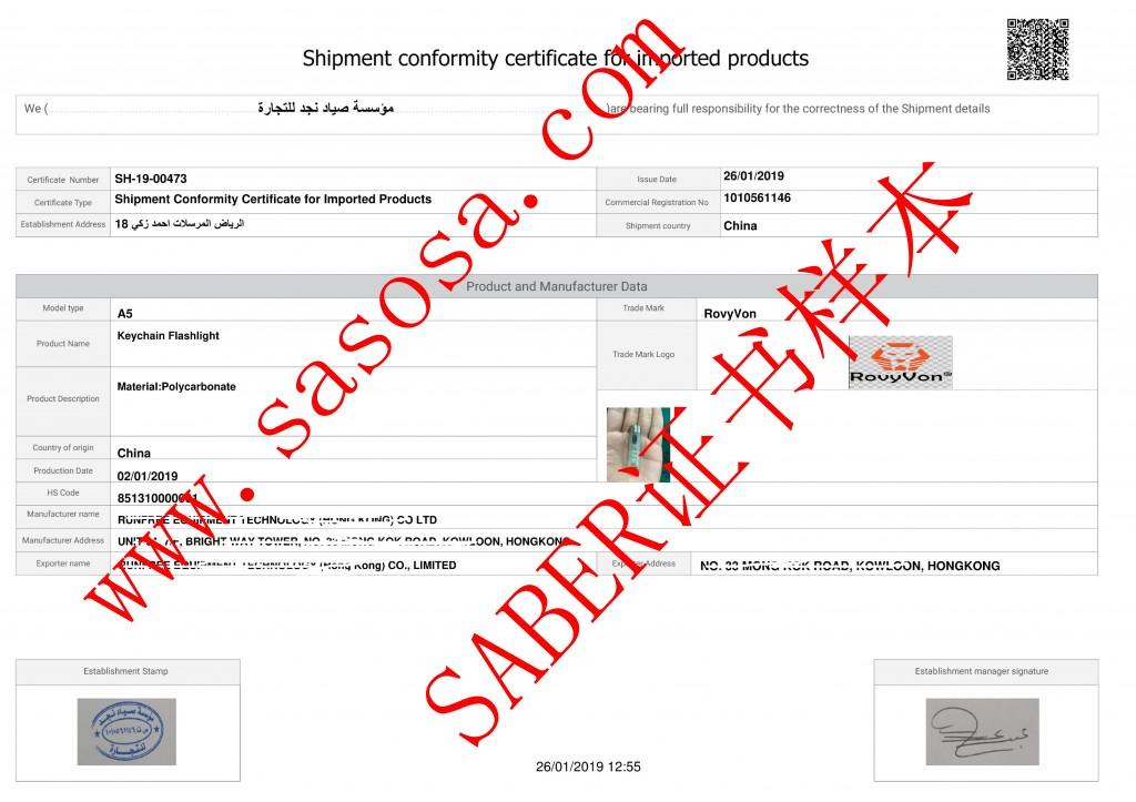 Shipment Certificate No_ SH-19-004730000